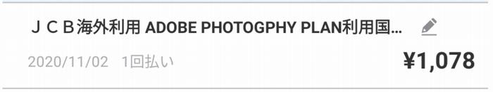 アドビPhotoshop支払い画像