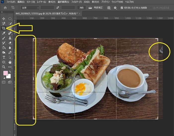 Photoshopのトリミングツール