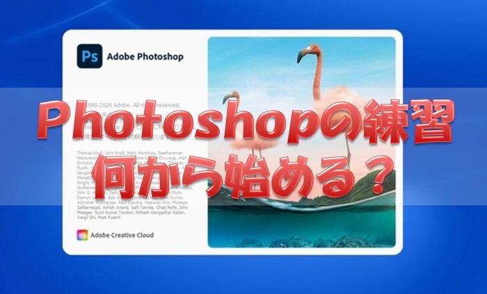 Photoshopの練習何から?