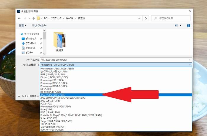 ファイルの種類からJPEGを選択