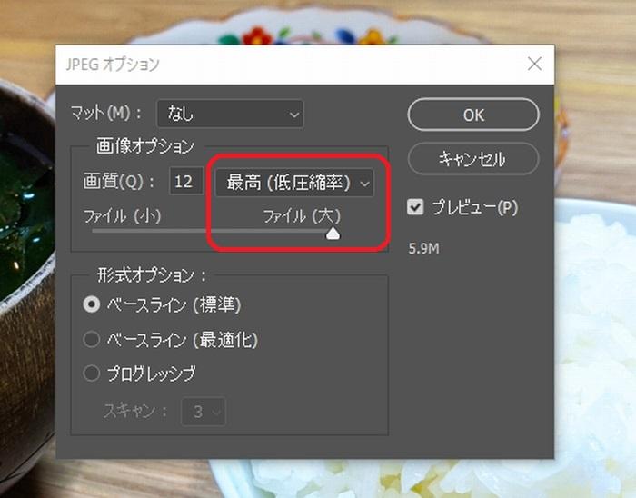 JPEGオプションで最高を選択