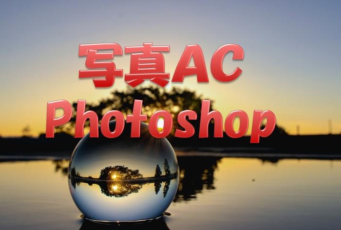 写真ACの投稿とPhotoshopの練習は相性がいいぞ!その理由
