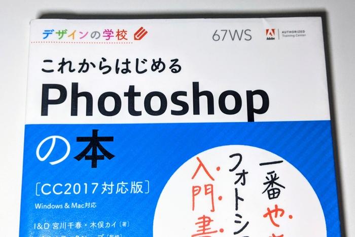これからはじめるPhotoshopの本レビュー