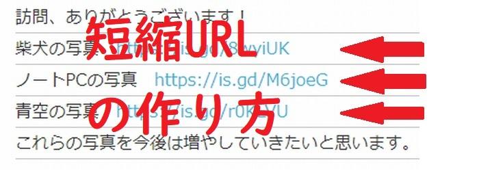 短縮URLの作り方