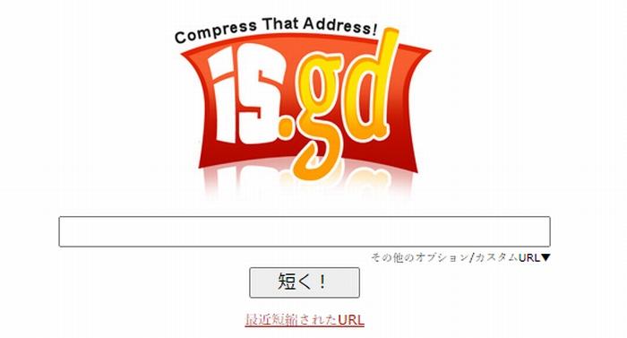 短縮URL生成サイト