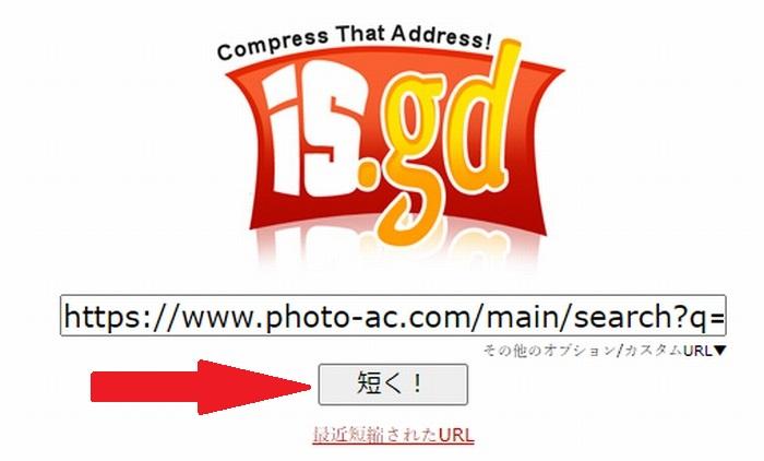 短縮URL生成サイトへペースト