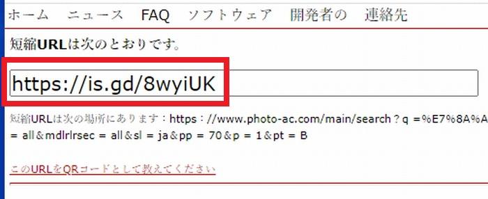 生成されて短縮URL