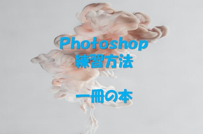 Photoshopの練習方法を紹介、1冊の本を最大限活用