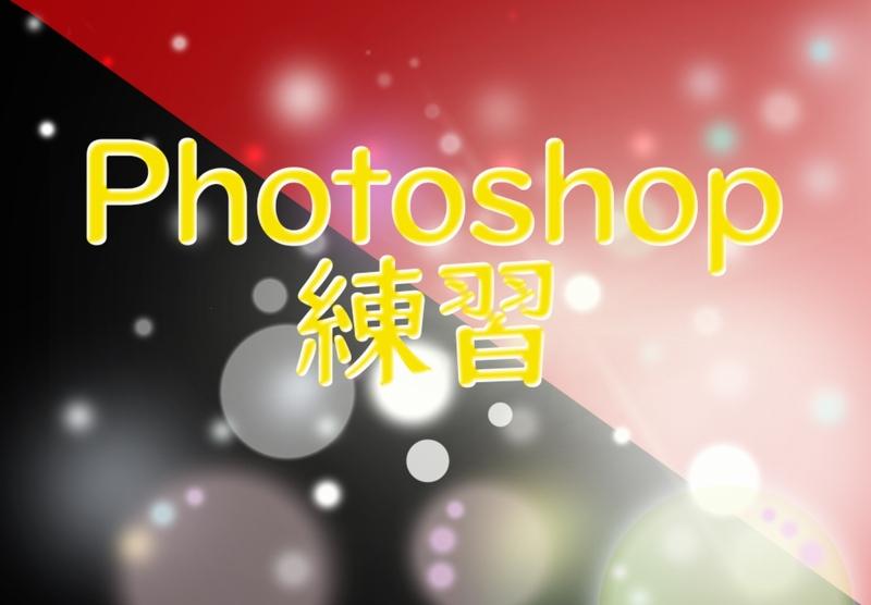 Photoshopの練習として人気作品のコピーをやってみた