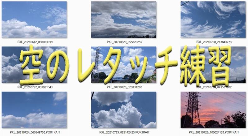 空のレタッチ練習として9枚の写真を奇麗な空に変えてみた。