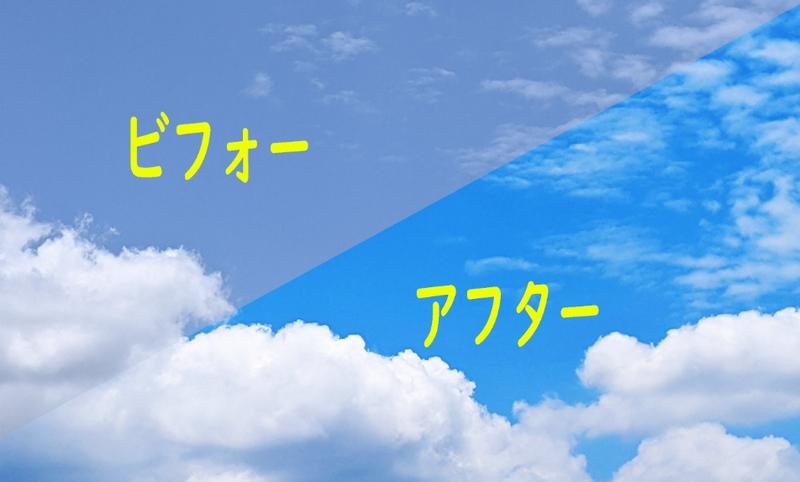 奇麗な空ビフォーアフター