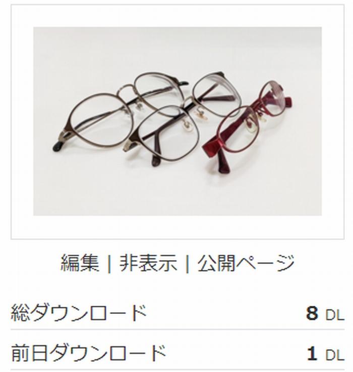アイデアを参考にして撮影したメガネ