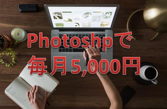 Photoshopで副業!まずは毎月5,000円ゲットした方法